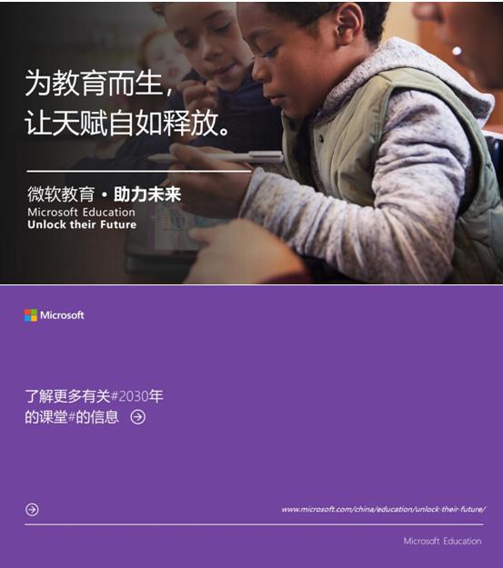 展望#2030年的课堂#:_当今幼儿园的孩子需要什么品质来面对未来?