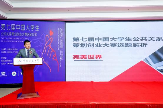 传递价值_承担责任――第七届中国大学生公共关系策划创业大赛正式启航
