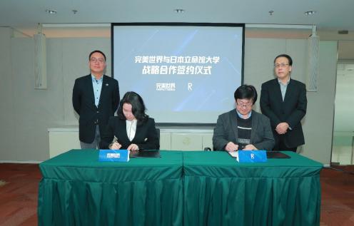 完美世界教育签约日本立命馆大学_致力中日游戏文化传承与创新