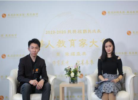 """华人教育家大会召开,天学网获""""年度口碑影响力在线教育品牌""""大奖"""